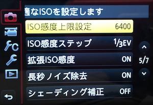 GX1 ISO感度