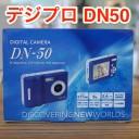 デジプロ DN50