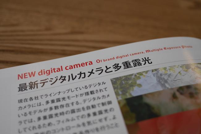 最新デジタルカメラと多重露光