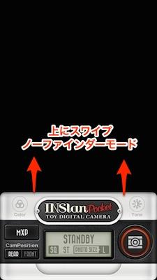 INStanPocket ノーファインダーモード
