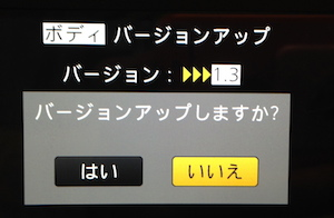 GX7 バージョンアップ