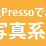 最近Pressoでよく見かける写真系ブログ