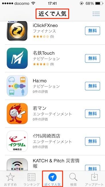 近くで人気 アプリ