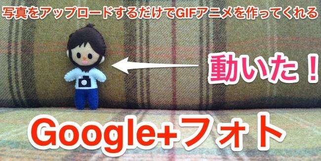 自動でGIFアニメを作ってくれるGoogle+フォト