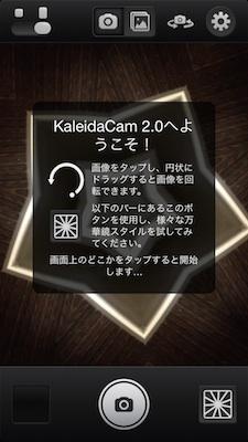 KaleidaCam