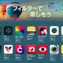 iTunes Storeで「フィルターで楽しもう」特集ページが!