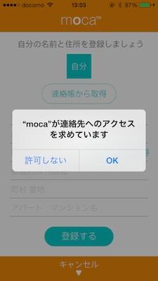 photoback モカ