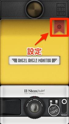 INStanPocket 設定