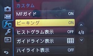 GX7 ピーキング