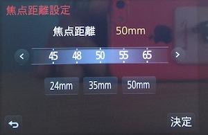 GX7 焦点距離 設定