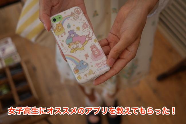女子高生 アプリ