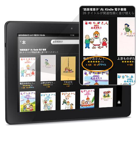 アマゾンFire HD 6 電子書籍