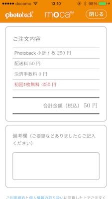 photoback