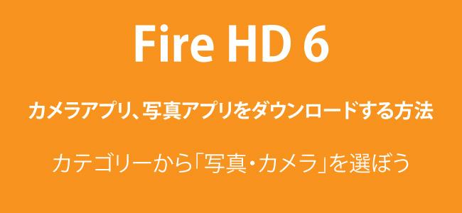 Fire HD 6 カメラ 写真