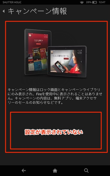 Kindle キャンペーン情報
