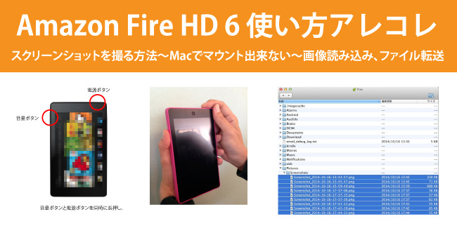FireHD6 使い方