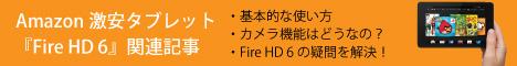 Fire HD 6 まとめ