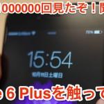 iPhone 6 Plusを触ってみた!