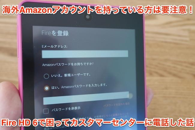 FireHD6 カスタマーサービス