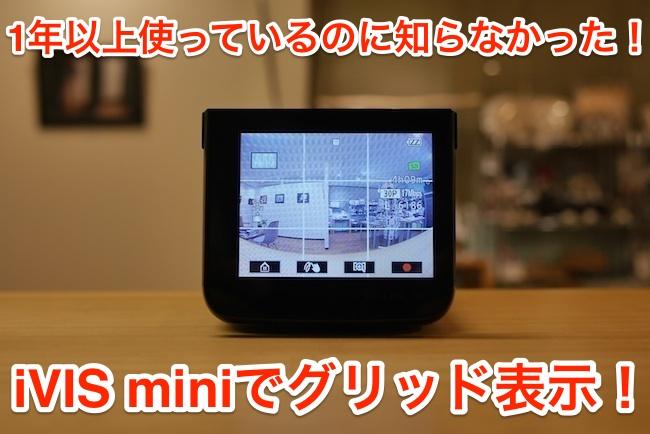 iVIS mini グリッド表示
