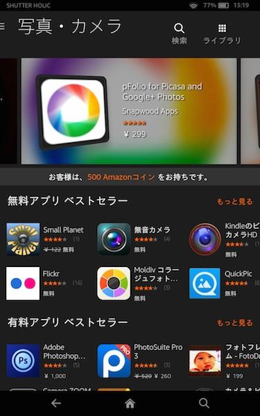 Fire HD カメラアプリ