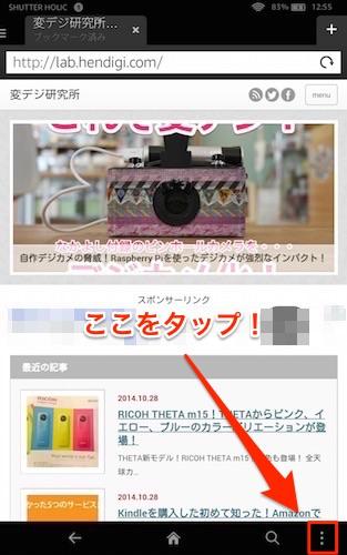 Kindle Fire HD 6(Silkブラウザ)でモバイル表示する方法