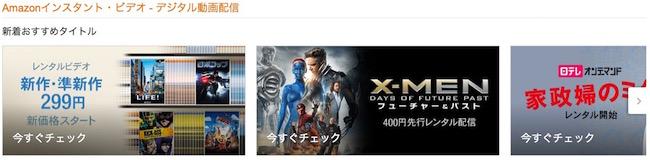 Amazonインスタント・ビデオ - デジタル動画配信