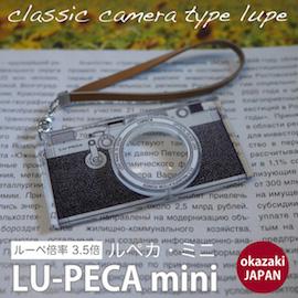 カメラ型ルーペ