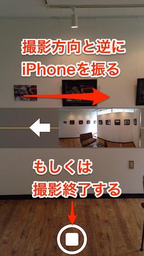 iPhoneパノラマ終了