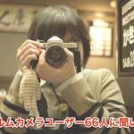 フィルムカメラユーザー