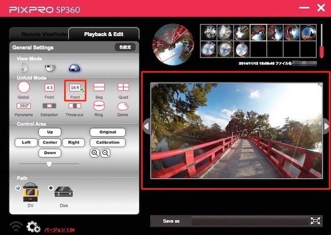 PIXPRO SP360 ソフト