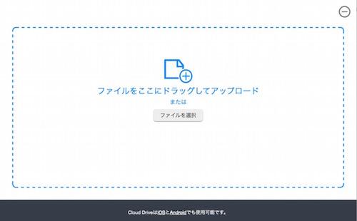 Amazon クラウドドライブ