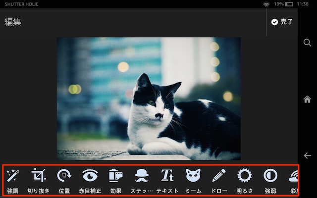 Fire HD 6 写真編集