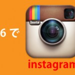 kindleでinstagram