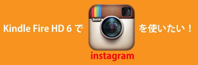 kindleでinstagram