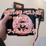 2014カメラベスト3