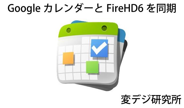 FireHD6 Google Calendar