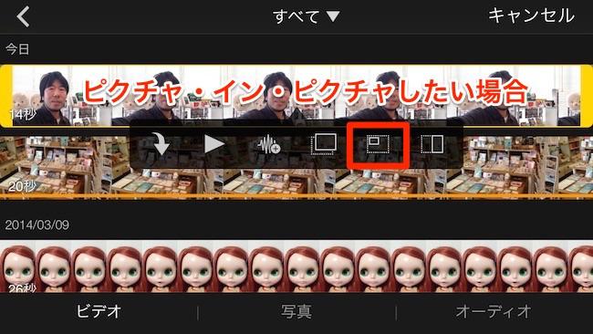 iMovie pip