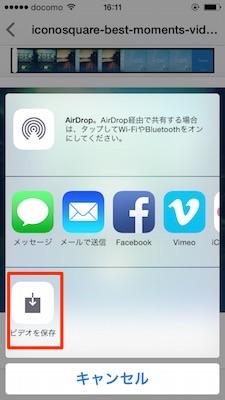 iPhone 動画 保存 メール