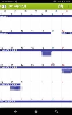 カレンダープラス Kindle
