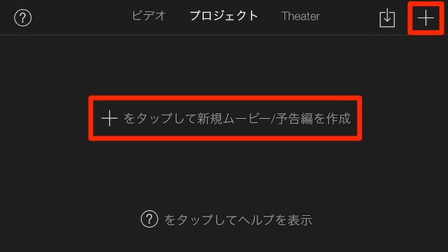 iMovie ピクチャーインピクチャー