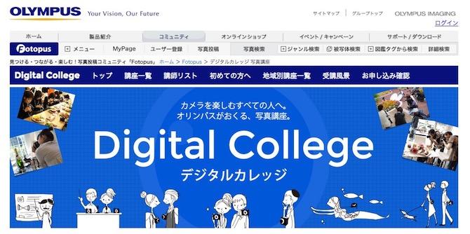デジタルカレッジ 写真講座