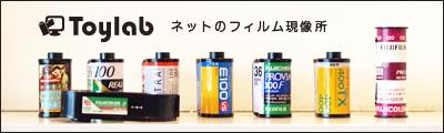 http://www.toylab.jp/