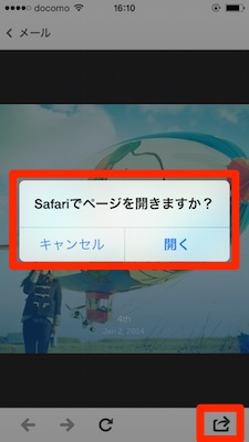 iPhone Gmail 保存