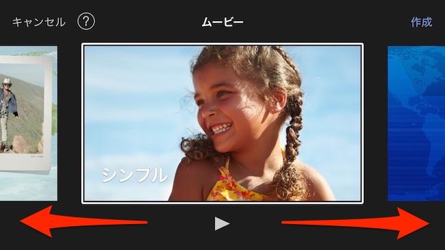 iMovie 動画の中に動画