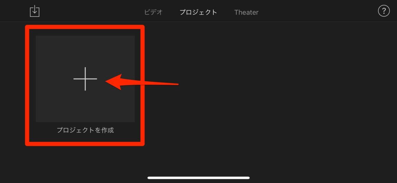 iPhone 動画編集 iMovie