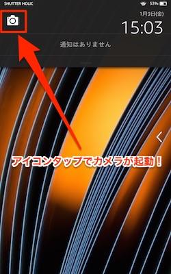 FireHD6 ロック画面 カメラ