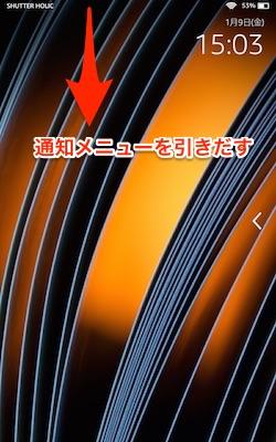 FireHD6 ロック画面