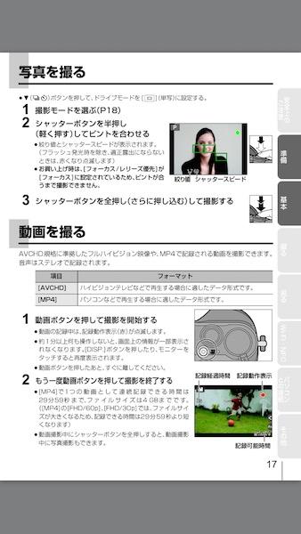 カメラPDFマニュアル
