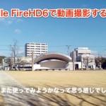 FireHD6 動画